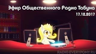 Эфир Общественного Радио Табуна 17.12.2017