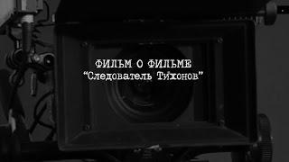 Фильм о фильме: