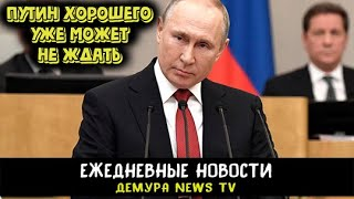 Хорошего сценария для Путина нет