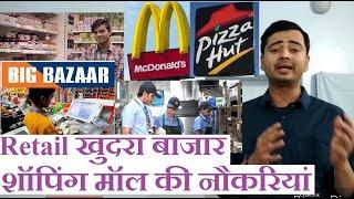 Retail jobs shopping mall और Restaurant की नौकरी