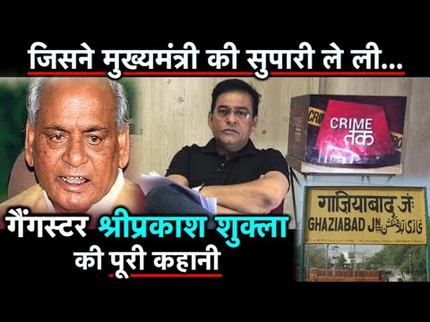 UP का आशिक़ मिज़ाज DON श्रीप्रकाश शुक्ला जिसने कल्याण सिंह को मारने की रची साज़िश|ENCOUNTER|CRIMETAK