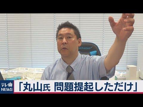 2019/09/02 N国・立花党首「丸山議員は問題提起をしているに過ぎない」