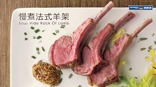 德國寶 低溫慢煮機 SVC-113【慢煮神棍】慢煮法式羊架 食譜 | Sous Vide Rack of Lamb Recipe