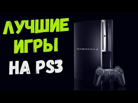 PS3 подборка топ игр