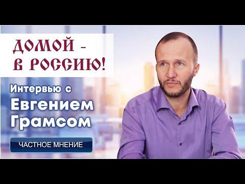 ДОМОЙ - В РОССИЮ! Интервью с Евгением Грамсом.