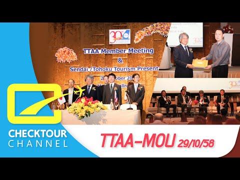 TTAA - ประชุมสมาชิก สมาคมไทยบริการท่องเที่ยว ครั้งที่ 5/2558