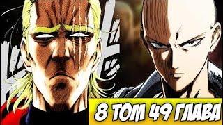 2 СЕЗОН OnePunchMan | Кто такой КИНГ?! | Сильнейший Человек? | Обзор 49 главы