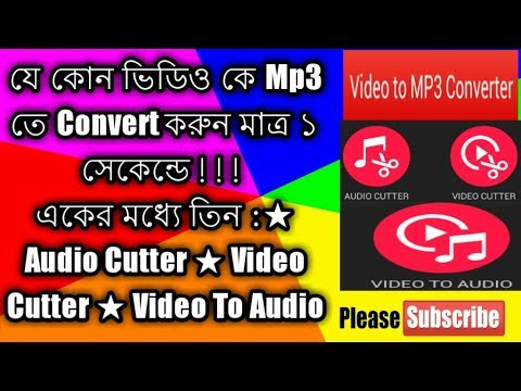 How To Convert Video To Audio In Android - How To Video Cutting In Android - How To Make Ringtone