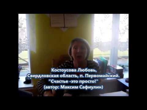 Изображение предпросмотра прочтения – ЛюбовьКостоусова читает произведение «Счастье - это просто!» М.С.Сафиулина