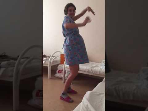 танец для ускорения родов