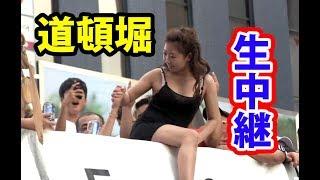 日本代表vsベルギー戦【道頓堀へ飛び込みダイブ!放送事故ワールドカップ】FIFA World Cup Japan Team Funny Fans  Football Dotonbori Osaka