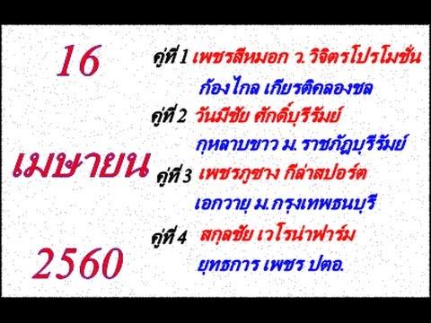 วิจารณ์มวยไทย 7 สี อาทิตย์ที่ 16 เมษายน 2560