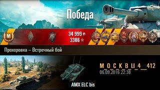 AMX ELC bis   Ёлка решает все проблемы. Прохоровка – Встречный бой (WoT 0.9.15.1)