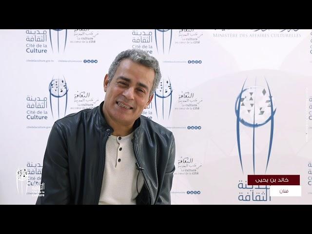 الفنان خالد بن يحي يدعوكم لحضور عرضه في ايام قرطاج الثقافية للابداع المهجري