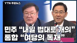 """민주당 """"하늘이 두 쪽 나도 개의""""...통합당, 본회의 참여 놓고 내부 이견 / YTN"""