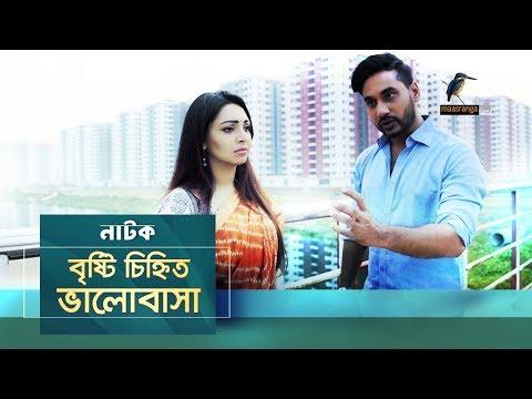 Brishti Chinhito Valobasha | Prova, Shajal, Kochi Khondokar | Natok | Maasranga TV | 2019
