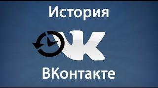 видео Как посмотреть и удалить историю ВКонтакте