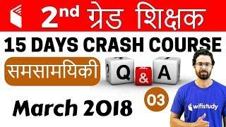 12:30 AM - 2nd Grade Teacher 2018 | Current Affairs by Bhunesh Sir