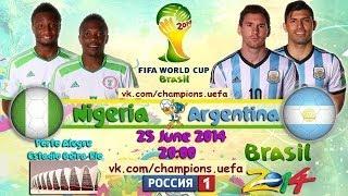 Нигерия - Аргентина[FIFA WORLD CUP 2014 Brazil] Группа F