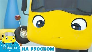 Шатается Зуб Хэллоуин новые песенки для детей и малышей Little Baby Bum Russian