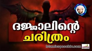 ദജ്ജാലിന്റെ ചരിത്രം..Simsarul Haq Hudavi New | Latest Islamic Speech In Malayalam