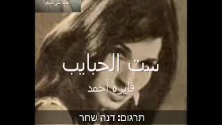 פאיזה אחמד - סית אלחבאיב