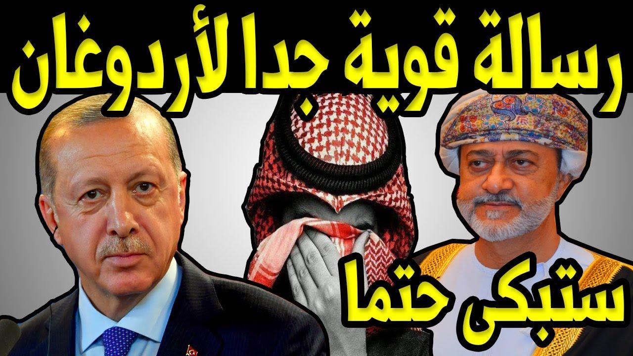 رسالة قوية جدا من السلطان هيثم بن طارق الى اردوغان في عيد الاضحى تبكي الجميع في العالم العربي