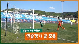 강원FC 연습경기 골 모음(vs 부천FC)
