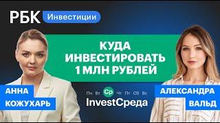 Куда и как инвестировать миллион рублей InvestСреда