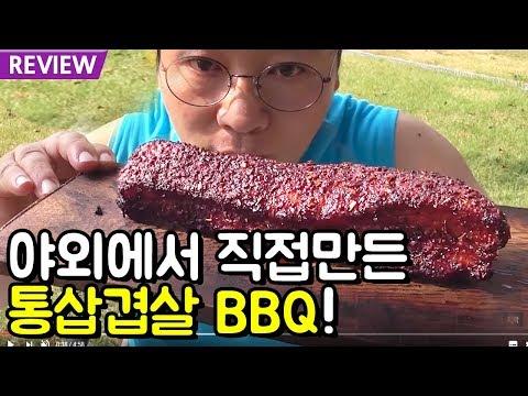 통삼겹살 바베큐 야외에서 직접 만들어 먹었습니다! (feat. 해물 BBQ) 캠핑요리 Eating Show Social eating Mukbang  맛상무