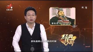 《经典传奇》帝陵探秘:秦始皇陵到底有多大 20180815