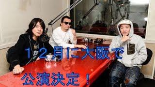 3人組ヒップホップグループのKICK THE CAN CREWが、12月23日(火)に大...