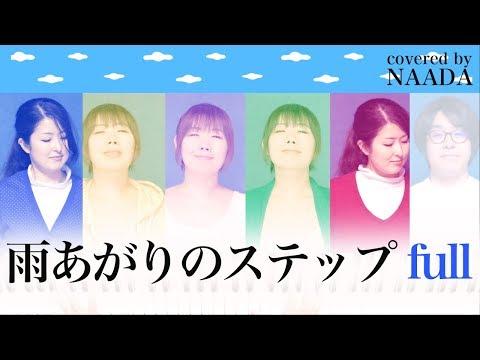 【フル/歌詞】雨あがりのステップ 新しい地図 パラスポーツ応援チャリティーソング カバー/NAADA