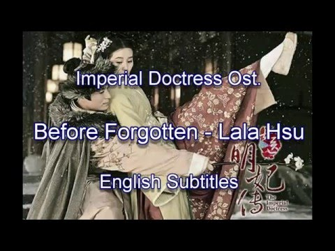 The Imperial Doctress 女医明妃传 Ost. [ENG SUB- Before Forgotten - Lala Hsu]