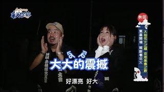 MUCO秋田遊第八集大仙市 魄力滿點的煙火秀!! thumbnail