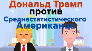 Дональд Трамп против Среднестатистического Американца