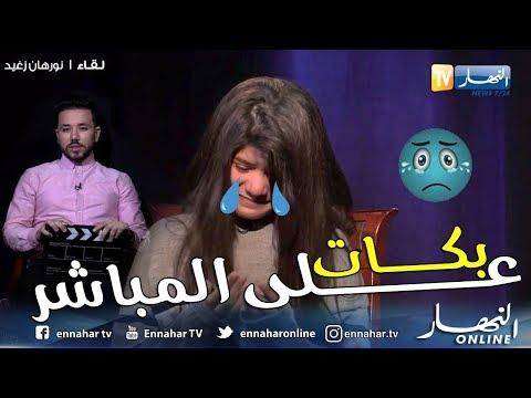 نورهان زغيد تجيب على 20 سؤال بكل جرأة شاهد