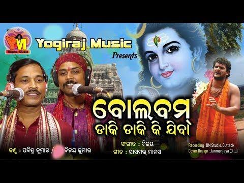 Bolbum Special || Bolbum daki Daki Ki Jiba || Pabitra Kumar || Bijay || Sasmal Manas ||Yogiraj Music