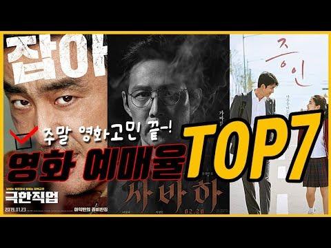[이슈한잔] 주말에 볼만한 최신영화 추천!! 예매율 TOP7 모음