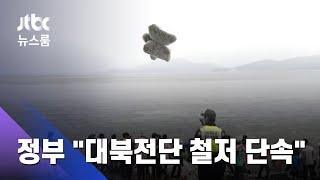 """청와대 """"대북전단 살포 철저히 단속…위반 시 엄정 대응"""" / JTBC 뉴스룸"""