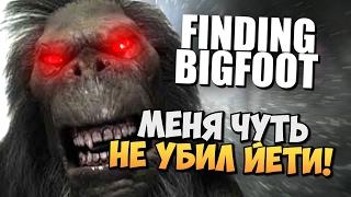 МЕНЯ ЧУТЬ НЕ УБИЛ БЕШЕНЫЙ ЙЕТИ С КЛЫКАМИ! ( Finding Bigfoot )