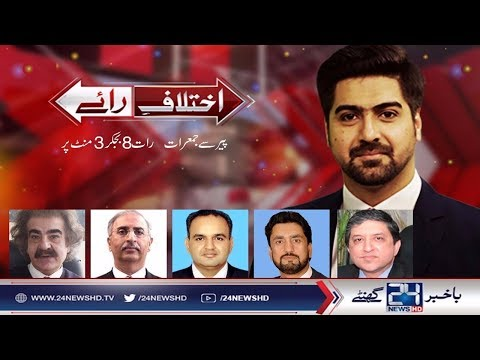 Ikhtelaf E Raae - 17 October 2017 - 24 News HD