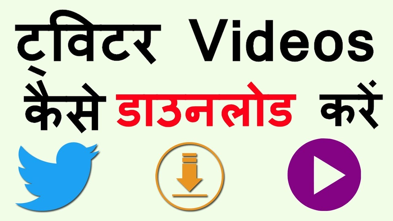 How to Download Twitter videos to your PC and Laptop - in Hindi (2017)