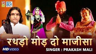 PRAKASH MALI की आवाज में माजीसा का बोहत ही सूंदर भजन : रथड़ो मोड़ दो माजीसा | Superhit Rajasthani Song