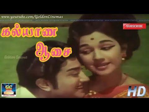kalayana aasaivantha song lyrics