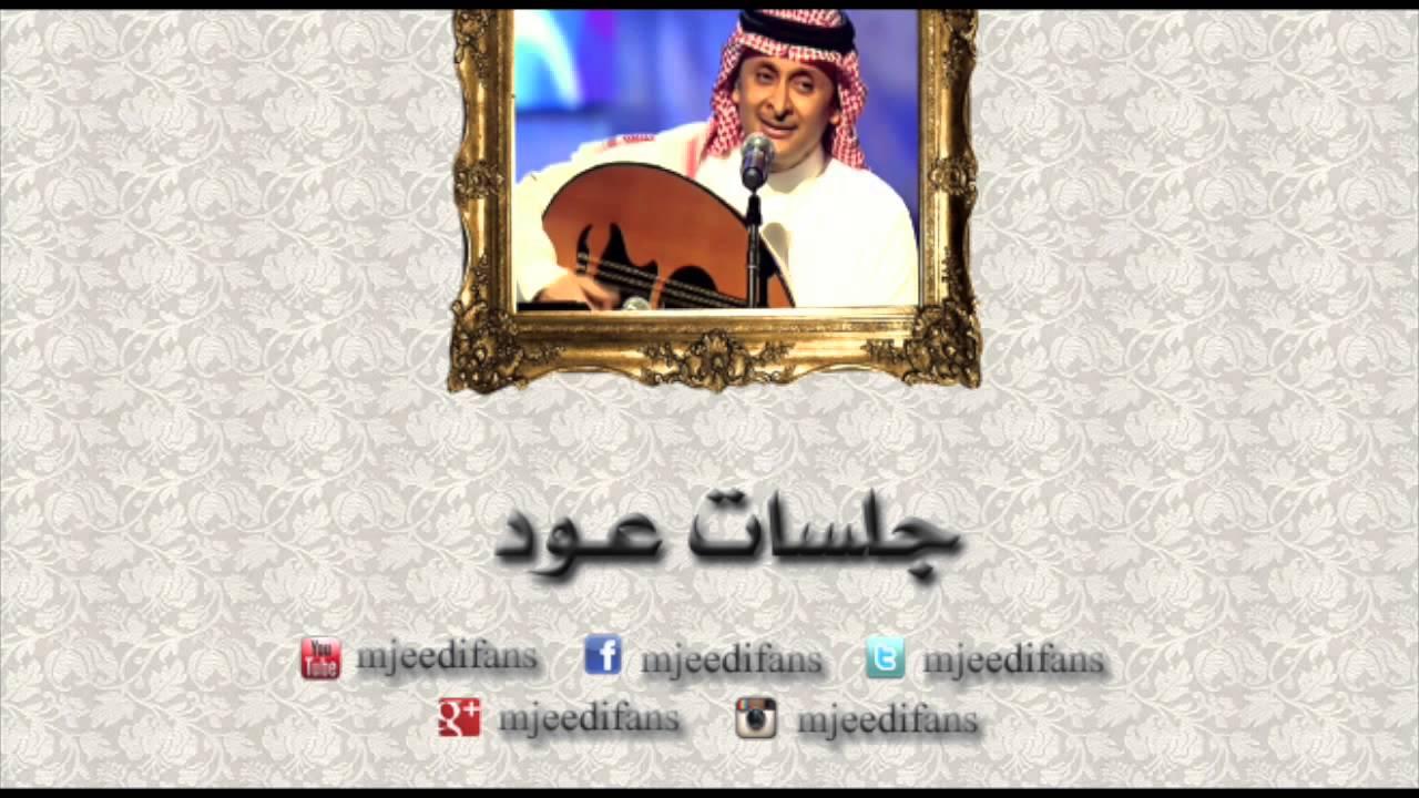 عبدالمجيد عبدالله ـ شخبار عينك اغاني بالعود Youtube