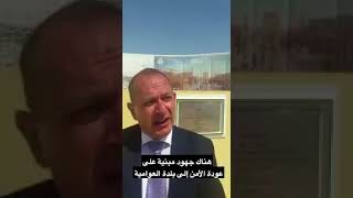 فيديو للسفير البريطاني من العوامية: هنا هزمت السعودية الإرهابيين