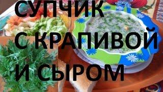 Супчик с крапивой и сыром. Салат с яблоком. Утренний позитив
