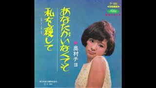 奥村チヨ - 私を愛して
