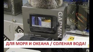 МОРСКОЙ  эхолот и картплоттер Garmin Echomap plus 72sv / 74sv распаковка и краткий обзор